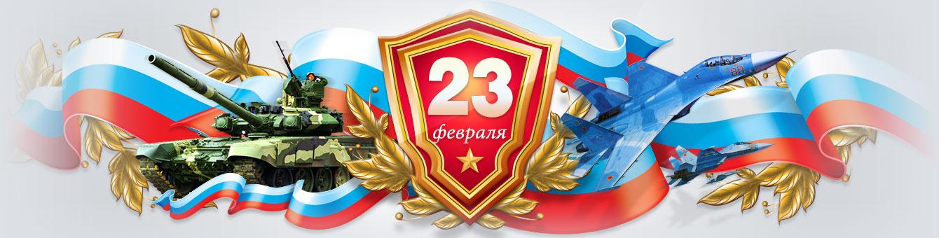 23 февреля