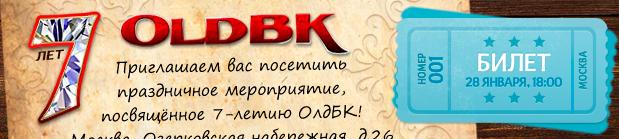 Приглашение на 7-летие ОлдБК